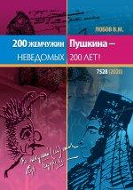 200 жемчужин Пушкина - неведомых 200 лет