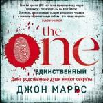 The One. Единственный