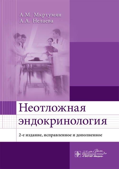 Неотложная эндокринология. Учебное пособие