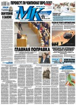 МК Московский Комсомолец 49-2020 ( Редакция газеты МК Московский Комсомолец  )