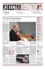 Известия 43-2020 ( Редакция газеты Известия  )