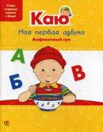 Анн Паради: Каю. Моя первая азбука / Caillou. My First ABC