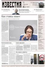 Известия 45-2020 ( Редакция газеты Известия  )