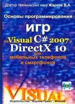 Основы программирования игр на Visual C# 2007 и DirectX 10 для мобильных телефонов и смартфонов (+ CD)