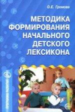 Методика формирования начального детского лексикона