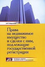 Права на недвижимое имущество и сделки с ним, подлежащие государственной регистрации