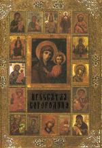 Пресвятая Богородица. Чудотворные иконы и молитвы в житейских нуждах. 2-е изд. Доп