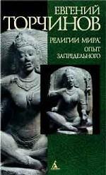 Религии мира: Опыт запредельного. Психотехника и трансперсональные состояния. 4-е издание