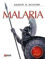 Malaria. История военного переводчика, или Сон разума рождает чудовищ