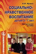 Социально-нравственное воспитание детей 5-7 лет