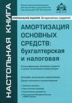 Амортизация основных средств: бухгалтерская и налоговая. 2-е издание