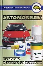 Автомобиль: покраска и защита от коррозии