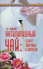 Антилипидный чай. Секрет здоровья и долголетия