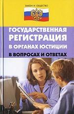 Государственная регистрация в органах юстиции в вопросах и ответах