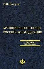 Муниципальное право РФ: учебное пособие