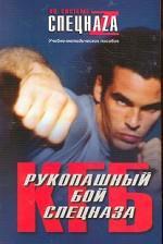 Рукопашный бой спецназа КГБ