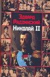 Николай II (тв) Зебра-Е