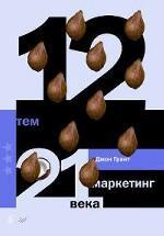 12 тем: маркетинг 21 века