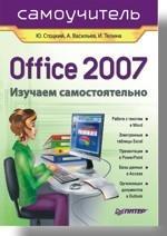 Office 2007 Самоучитель