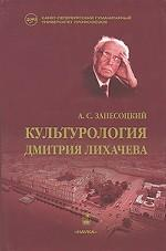 Культурология Дмитрия Лихачева