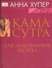 Камасутра. Для любовников ХХI века