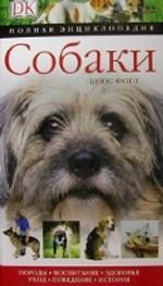 Собаки. Полная энциклопедия