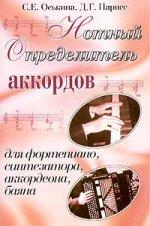 Нотный определитель аккордов для фортепиано, синтезатора, аккордеона, баяна