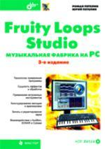 Fruity Loops Studio. Музыкальная фабрика на PC, 3-е издание