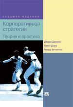 Корпоративная стратегия. Теория и практика. 7-е издание