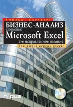Бизнес-анализ с помощью Microsoft Excel. 2-е исправленное издание