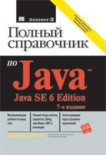 Полный справочник по Java