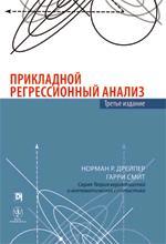 Прикладной регрессионный анализ, 3-е издание