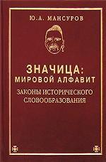 Значица: Мировой алфавит. Законы исторического словообразования