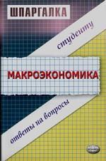 Шпаргалка по «макроэкономика»
