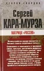 """Матрица """"Россия"""""""