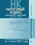 Налоговый кодекс РФ. Части первая и вторая. Текст с изменениями и дополнениями на 1 июня 2007