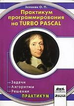 Практикум программирования на Turbo Pascal. Задачи, алгоритмы, решения