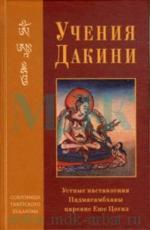 Учение Дакини: устные наставления Падмасамбхавы царевне Еше Цогял