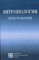 Антропология. Хрестоматия. 5-е издание