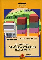 Статистика железнодорожного транспорта