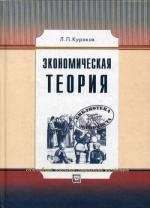 Экономическая теория. 10-е изд. Кураков Л. П