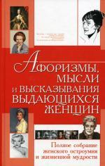 Афоризмы, мысли и высказывания выдающихся женщин