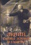 Ленин. Тайны жизни и смерти