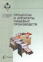 Процессы и аппараты пищевых производств