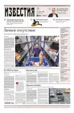 Известия 46-2020 ( Редакция газеты Известия  )