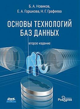 Основы технологий баз данных.