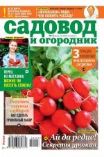 Садовод и Огородник 05-2020 ( Редакция журнала Садовод и Огородник  )