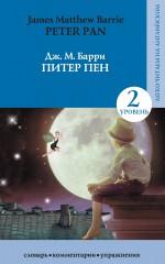Питер Пен / Peter Pan