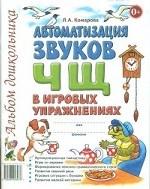 """Автоматизация звуков """" Ч"""" , """" Щ"""""""