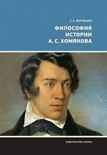 Философия истории А. С. Хомякова